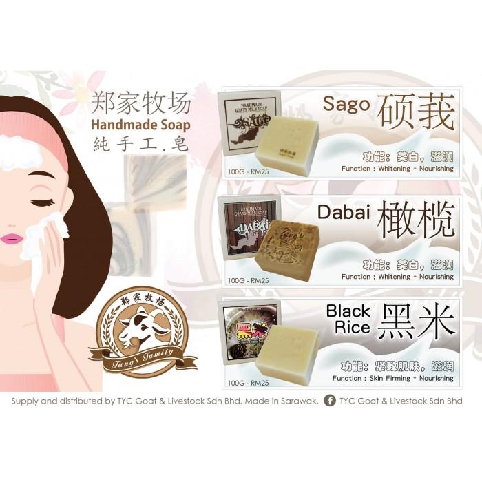 Handmade Soap 纯手工皂