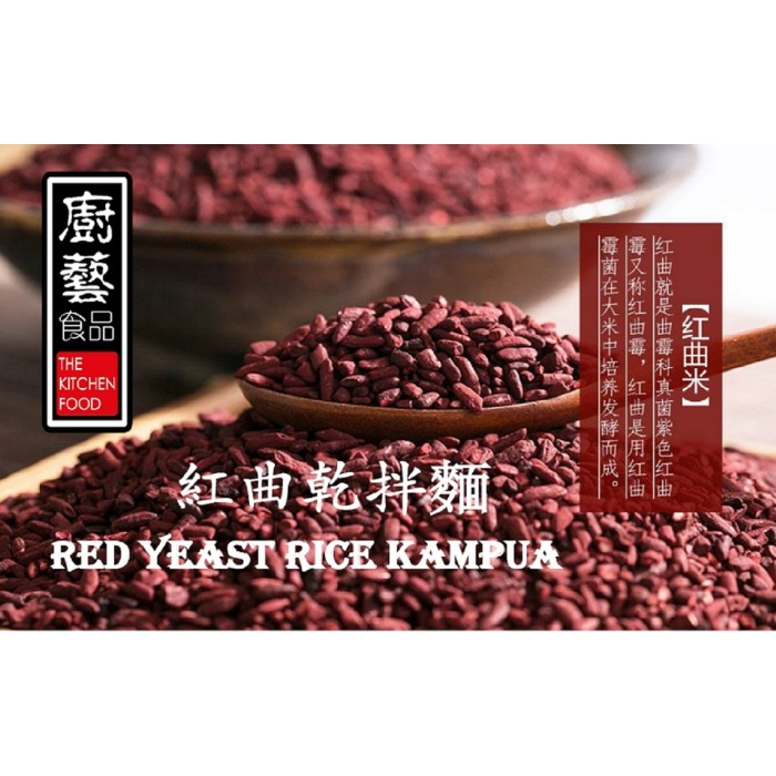 Red Yeast Rice Kampua 红曲干拌面